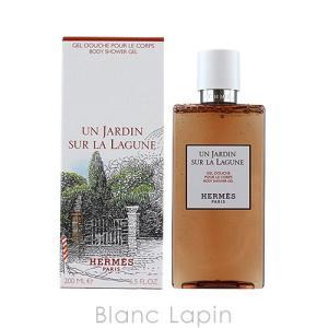 エルメス HERMES パフュームドボディーシャワージェル ラグーナの庭 200ml [032219]|blanc-lapin