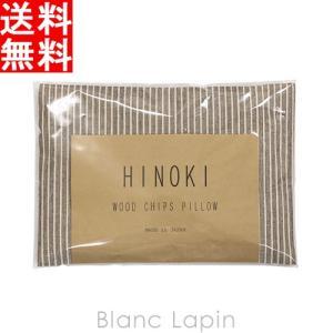 ヒノキ HINOKI ウッドチップピローカバー付  220g [700372] blanc-lapin