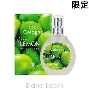 ハウスオブローゼ HOUSE OF ROSE ボディコロンGL グリーンレモンの香り 45ml [131460]|blanc-lapin