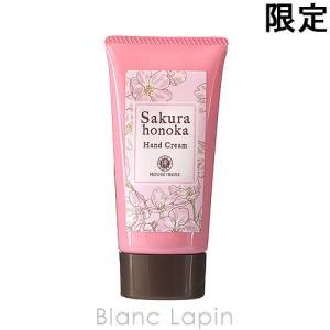 ハウスオブローゼ HOUSE OF ROSE 桜ほの香ハンドクリーム 50g [125797]【メール便可】|blanc-lapin