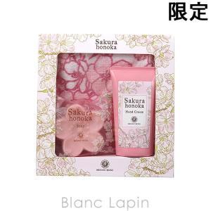 ハウスオブローゼ HOUSE OF ROSE 桜ほの香ハンドセットN 50g/43g [128514]|blanc-lapin