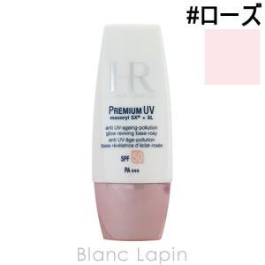 ヘレナルビンスタイン HR プレミアムUV-AG ローズベース #ローズ 30ml [851571] blanc-lapin