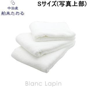 舶来たおる HAKURAI TOWEL 舶来タオルSサイズ [757471] blanc-lapin