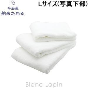 舶来たおる HAKURAI TOWEL 舶来タオルLサイズ [757556] blanc-lapin