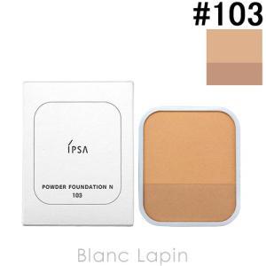 資生堂/イプサ IPSA パウダーファウンデイションN レフィル #103 8g [431857]【メール便可】|blanc-lapin