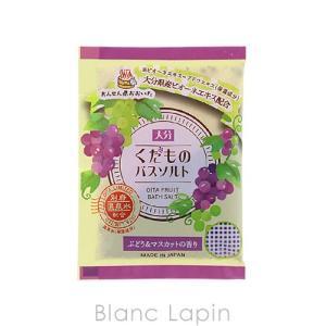 岩見商事 IWAMISHOUJI 大分くだものバスソルト ぶどうとマスカットの香り 25g [007672]【メール便可】|blanc-lapin