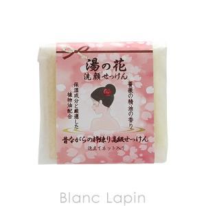岩見商事 IWAMISHOUJI 湯の花洗顔せっけん 80g [006453]【メール便可】|blanc-lapin
