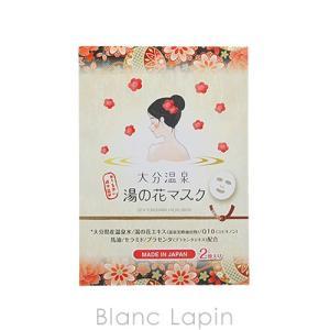 岩見商事 IWAMISHOUJI 湯の花マスク 2枚 [006439]【メール便可】|blanc-lapin