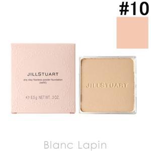 ジルスチュアート JILL STUART エアリーステイフローレスパウダーファンデーション レフィル #10 とても明るい赤みの オークル 8.5g [275940]【メール便可】|blanc-lapin