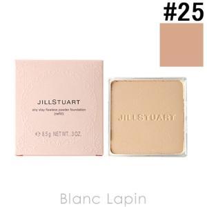 ジルスチュアート JILL STUART エアリーステイフローレスパウダーファンデーション レフィル #25 健康的なオークル 8.5g [275995]【メール便可】|blanc-lapin