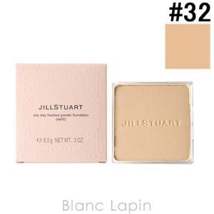ジルスチュアート JILL STUART エアリーステイフローレスパウダーファンデーション レフィル #32 明るい黄みのベージュ 8.5g [276022]【メール便可】|blanc-lapin
