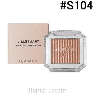 ジルスチュアート JILL STUART アイコニックルックアイシャドウ #S104 lots of happiness 1.5g [278545]【メール便可】|blanc-lapin