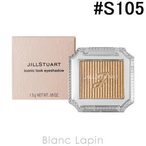 ジルスチュアート JILL STUART アイコニックルックアイシャドウ #S105  be my shine 1.5g [278576]【メール便可】|blanc-lapin