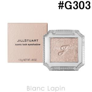 ジルスチュアート JILL STUART アイコニックルックアイシャドウ #G303 bring happiness 1.5g [278774]【メール便可】|blanc-lapin