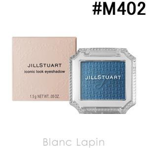 ジルスチュアート JILL STUART アイコニックルックアイシャドウ #M402 into you 1.5g [278750]【メール便可】【決算クリアランス】【ポイント5倍】|blanc-lapin