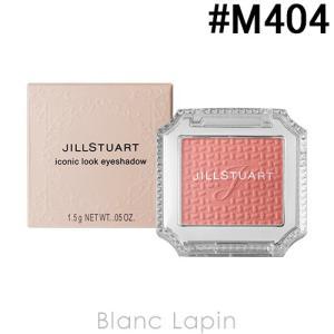 ジルスチュアート JILL STUART アイコニックルックアイシャドウ #M404 be with you 1.5g [278811]【メール便可】|blanc-lapin