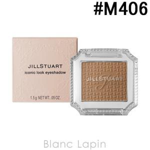 ジルスチュアート JILL STUART アイコニックルックアイシャドウ #M406 mature elegance 1.5g [278798]【メール便可】【決算クリアランス】【ポイント5倍】|blanc-lapin