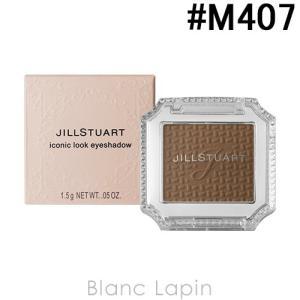 ジルスチュアート JILL STUART アイコニックルックアイシャドウ #M407 believe me 1.5g [278828]【メール便可】|blanc-lapin