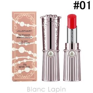 ジルスチュアート JILL STUART リップブロッサムエターナルクチュール #01 graceful poppy 3.8g [282788]【メール便可】|blanc-lapin