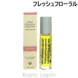 ジョンマスターオーガニック JOHN MASTERS ORGANICS ロールオンフレグランス フレッシュフローラル 9ml [200111] blanc-lapin
