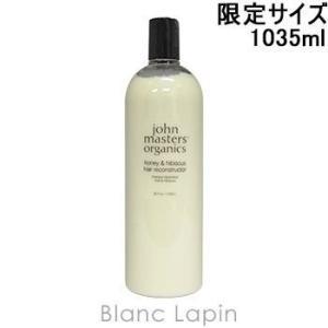 【容器不良】ジョンマスターオーガニック JOHN MASTERS ORGANICS H&Hヘアリコンストラクター ハニー&ハイビスカス BIGボトル 1035ml [240165/500204]|blanc-lapin