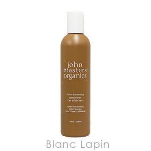 ジョンマスターオーガニック JOHN MASTERS ORGANICS カラーコンディショナー ブラウン 236ml [400030] blanc-lapin