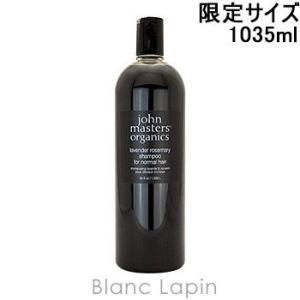 【液漏れ】ジョンマスターオーガニック JOHN MASTERS ORGANICS L&Rシャンプー ラベンダーローズマリー BIGボトル 1035ml [500181]|blanc-lapin
