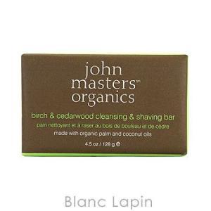 ジョンマスターオーガニック JOHN MASTERS ORGANICS バーチ&シダーウッドクレンジング&シェービングソープ 128g [600256] blanc-lapin