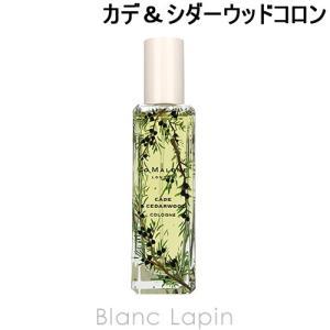 ジョーマローン JO MALONE カデ&シダーウッドコロン 30ml [071685]|blanc-lapin
