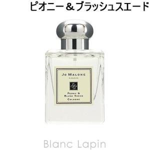【容器不良】ジョーマローン JO MALONE ピオニー&ブラッシュスエード EDC 50ml [0...
