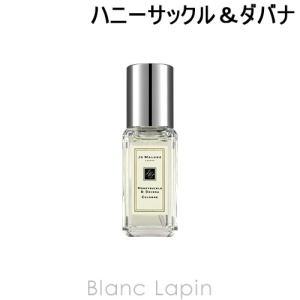 【ミニサイズ】 ジョーマローン JO MALONE ハニーサックル&ダバナ EDC 9ml [063451]|blanc-lapin