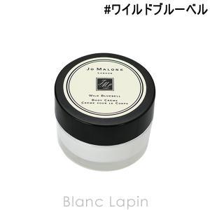 【ミニサイズ】 ジョーマローン JO MALONE ワイルドブルーベル ボディクレーム 15ml [076829]|blanc-lapin