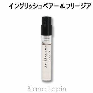 【ミニサイズ】 ジョーマローン JO MALONE イングリッシュペアー&フリージアコロンEDC 1.5ml [337411] blanc-lapin