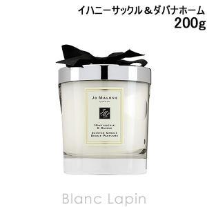 ジョーマローン JO MALONE ハニーサックル&ダバナホームキャンドル 200g [063307]|blanc-lapin