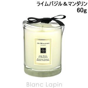 ジョーマローン JO MALONE ライムバジル&マンダリントラベルキャンドル 60g [058525] blanc-lapin