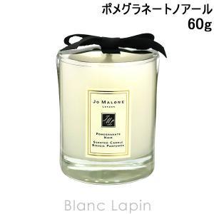 ジョーマローン JO MALONE ポメグラネートノアールトラベルキャンドル 60g [058532] blanc-lapin