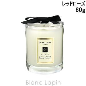 ジョーマローン JO MALONE レッドローズトラベルキャンドル 60g [058556] blanc-lapin