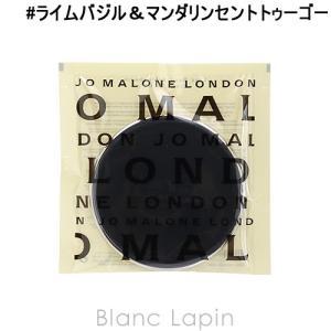 ジョーマローン JO MALONE ライムバジル&マンダリンセントトゥーゴー 30g [076710] blanc-lapin