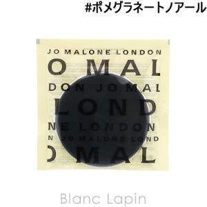 ジョーマローン JO MALONE ポメグラネートノアールセントトゥーゴー 30g [076758]|blanc-lapin