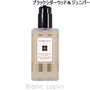 ジョーマローン JO MALONE ブラックシダーウッド&ジュニパーボディ&ハンドウォッシュ 250ml [058259]|blanc-lapin