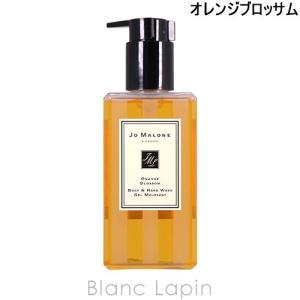 ジョーマローン JO MALONE オレンジブロッサムボディ&ハンドウォッシュ 250ml [052899]|blanc-lapin