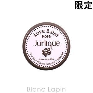 ジュリーク JURLIQUE ラブバームローズ 15ml [066866]【メール便可】|blanc-lapin