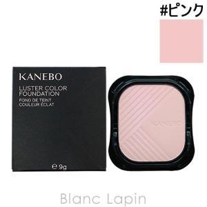 カネボウ/カネボウ KANEBO ラスターカラーファンデーション レフィル #ピンク 9g [277645]【メール便可】|blanc-lapin
