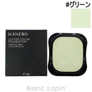 カネボウ/カネボウ KANEBO ラスターカラーファンデーション レフィル #グリーン 9g [277676]【メール便可】|blanc-lapin