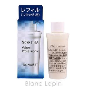 花王/ソフィーナ SOFINA ソフィーナホワイトプロフェッショナル美白美容液ET レフィル 40g [352095] blanc-lapin