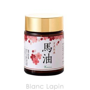 肌美和 KIMIWA 肌馬油古式伝承馬油 50ml [000124]|blanc-lapin