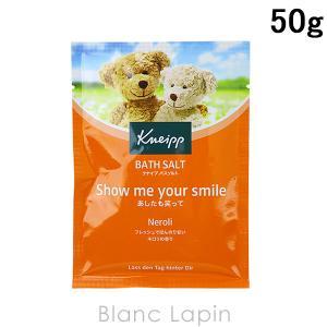 クナイプ KNEIPP バスソルト ネロリの香り 50g [850759]【メール便可】|blanc-lapin