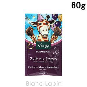 クナイプ KNEIPP バスソルトブラックベリー&カシス 60g [158082]【メール便可】【hawks202110】 blanc-lapin