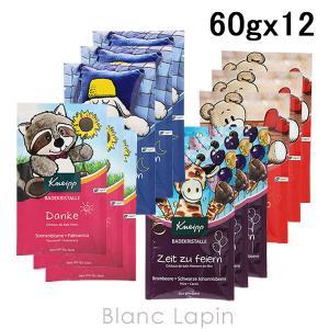 クナイプ KNEIPP バスソルトアソートセット HA 60gx12 [077741]【hawks202110】 blanc-lapin