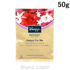 クナイプ KNEIPP バスソルト ハッピーフォーミー ロータス&ジャスミンの香り 50g [850919]【メール便可】|blanc-lapin